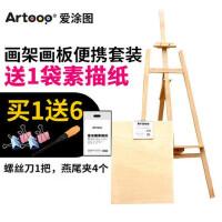 爱涂图1.7米画板画架套装4开绘画写生素描4k画板成人支架式实木木制画架多功能油画架素描画架儿童美术画具