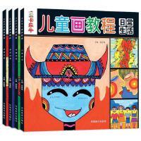 全套4册儿童画教程创意美术书籍幼儿园绘画教材正版幼儿学画画基础技法入门儿童画教材小学生少儿美术班培训书籍初学者绘画册