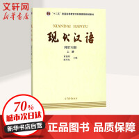 现代汉语 上册(增订6版) 高等教育出版社