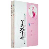 【收藏二手旧书九成新】柔福帝姬(上下册)米兰Lady新世界出版社9787801879400