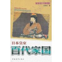【二手旧书9成新】百代家国:日本皇室 孙伟珍 中国青年出版社 9787515303994