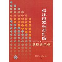 低压电器标准汇编:基础通用卷 中国标准出版社 中国标准出版社