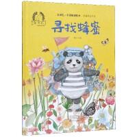 寻找蜂蜜(精)/熊猫中国系列/金羽毛中国原创绘本
