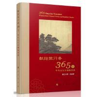 正版全新 献给旅行者365日――中华文化与佛教宝典 作者:星云大师 佛教人生哲学 平常心 人民出版社