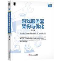 【正版全新直发】游戏服务器架构与优化 蔡能 机械工业出版社9787111595472