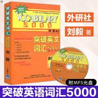 外研社正版 突破英文词汇5000 刘毅双色附光盘外语教学与研究出版社Vocabulary 5000 英语单词快速记忆法