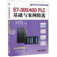 基础与案例精选\S7-300 400 PLC【正版图书,满额减,可开发票】