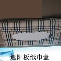 遮阳板纸巾盒 便携式纸巾抽 汽车纸巾盒 车用纸巾盒