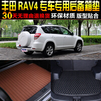 06/07/08/09/10/11/12款第三代丰田RAV4专用尾箱后备箱垫脚垫配件