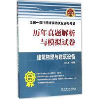 建筑物理与建筑设备(电力版) 王兆惠 编著