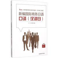 新编国际商务日语口译汉译日 南开大学出版社有限公司