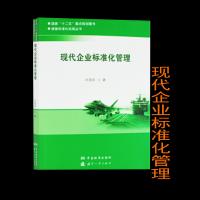 现代企业标准化管理 9787506681971 叶茂芳 中国标准出版社