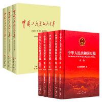 中华人民共和国史稿全5册+中国共产党的九十年全3册90年 新中国成立至1984年十二届三中全会召开历史学习党史新中国史党
