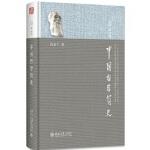 【新书店正版】中国哲学简史 冯友兰,涂又光 北京大学出版社