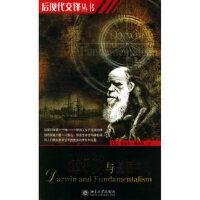 达尔文与基要主义――后现代交锋丛书 (英)麦瑞尔・戴维斯 ,张增一 北京大学出版社