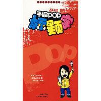 手绘POP标题字库(一)