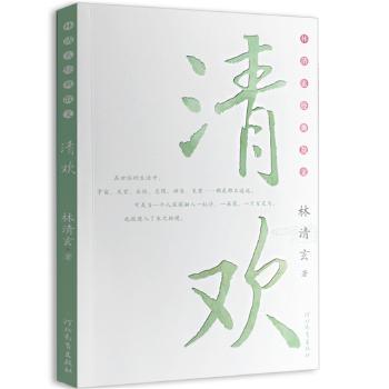 校园推荐版:林清玄散文集(青少年版)系列—清欢