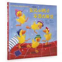 五只小鸭子不肯去睡觉(五只小鸭子系列入园准备心理安抚绘本)中英双语精装