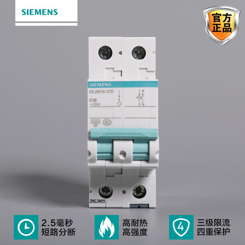 Siemens/西门子空气开关西门子断路器保护家用绿色环保系列1P+N16A总开关