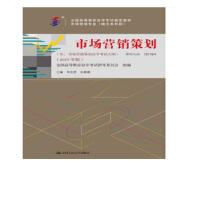 【正版】自考教材 自考 00184 0184 市场营销策划 2019年版 毕克贵 中国人民大学出版社