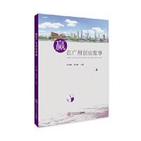 赢在广州创业故事 何全穗,雷育胜 华南理工大学出版社