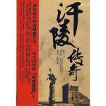 汗陵传奇,苏南,中国友谊出版公司9787505724280