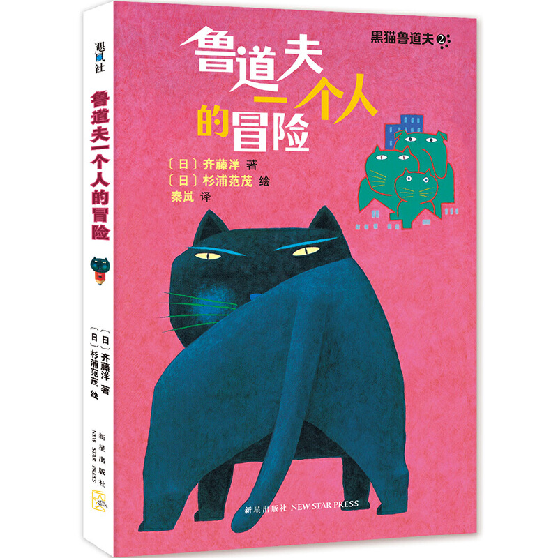 """鲁道夫一个人的冒险 日本野间儿童文艺新人奖获奖作品。日本人气儿童文学作家齐藤洋作品""""黑猫鲁道夫""""系列(二)。小城宠物猫在东京流浪,结识良师益友,谱写一部充满笑与泪的成长之歌。(飓风社)"""