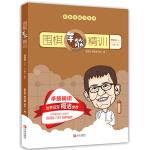 围棋手筋精训・提高篇(上)(2级~1段)