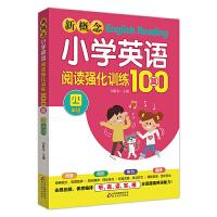 新概念小学英语阅读强化训练100篇(四年级)扫二维码同步音频