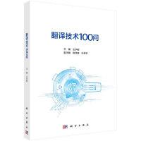 翻译技术100问