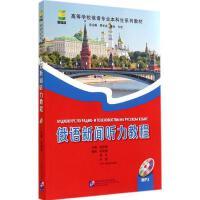 俄语新闻听力教程 北京语言大学出版社