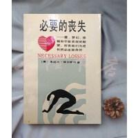 【旧书二手书8新】必要的丧失 、朱迪丝 、北京大学出版社 出版时间:1988(yzxcln)