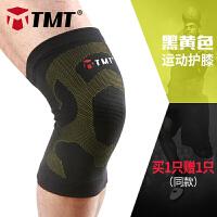护膝运动半月板男跑步深蹲损伤乳胶护具登山篮球装备健身女