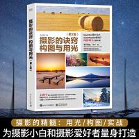摄影教程书籍入门教材 摄影的诀窍构图与用光 第2版 手机单反后期人像静物风景布光摄影笔记艺术 美国纽约摄影学院 一本摄
