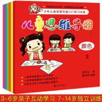 正版儿童思维导图全六册儿童益智游戏书儿童读物3-9岁小学生数学思维拓展 逻辑思维训练图书大脑潜能开发书籍思维导图起步