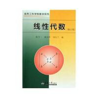 #线性代数 9787561813287 天津大学出版社 张乃一,曲文萍,刘九兰