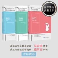 依恋三部曲:依恋、分离、丧失(套装全3册)