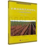 农田土壤碳氮平衡研究――以中国环渤海地区为例