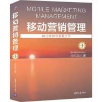 移动营销管理(第3版)