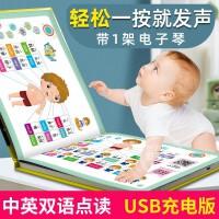 会说话的有声书幼儿读物早教一-两岁宝宝儿童书籍益智玩具0-1-2-3岁充电书绘本点读机小孩认知发声学说话语言启蒙识字拼音