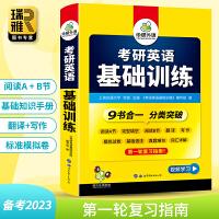 华研外语 备考2021考研英语基础训练 考研词汇阅读语法长难句完形填空作文全套试卷版英语一硕士研究生适用可搭考研英语历