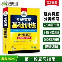 正版现货 华研外语 备考2022考研英语基础训练 考研词汇阅读语法长难句完形填空作文全套试卷版英语一硕士研究生适用 可搭