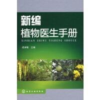 新编植物医生手册 成卓敏 主编 化学工业出版社 9787122019875