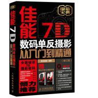 佳能7D数码单反摄影从入门到精通(修订版) 神龙摄影 人民邮电出版社