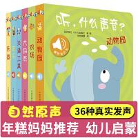 听什么声音 原声触摸带音乐动物会发声书 有声绘本0-1-2-3岁宝宝启蒙认知点读说话电子发音书 婴儿书本幼儿早教书籍撕