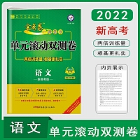2022版天星教育金考卷一轮复习单元单元滚动双测卷语文新高考版第9版批注式超详解析