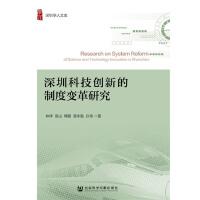 深圳科技创新的制度变革研究