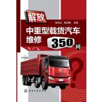 解放中重型载货汽车维修350问(载货汽车维修人员好帮手,内容全面,通俗易懂)