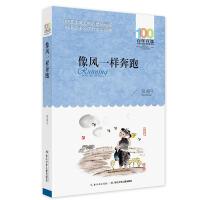 百年百部中国儿童文学经典书系(新版)・像风一样奔跑
