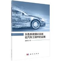 【按需印刷】-灰色系统理论及其在汽车工程中的应用